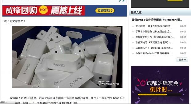 Fake oder echt? Ein Foto aus China sorgt für iPhone-Gerüchte