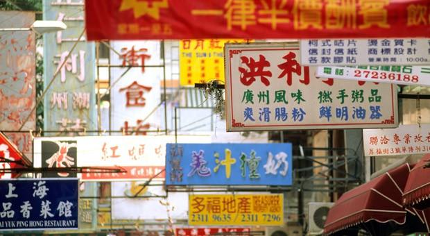 Schilder in den Straßen von Hongkong: Der Konzern CIMC aus der Nachbar-Metropole Shenzen übernahm im Dezember den deutschen Löschauto-Hersteller Ziegler.